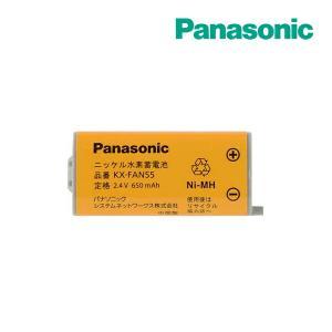 《あすつく》◆16時迄出荷OK!パナソニック Panasonic 【KX-FAN55】ワイヤレスモニター子機用電池パック