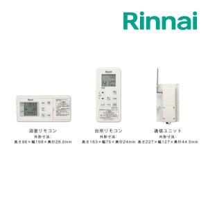 リンナイコードレスリモコンセット【MBCTW-171】浴室リモコン+台所リモコン+通信ユニット