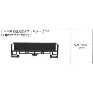 三菱 エアコン 部材 換用空気清浄フィルター【MAC-307FT】(506-307)アレル除菌脱臭空清フィルターA (1枚) clover8888