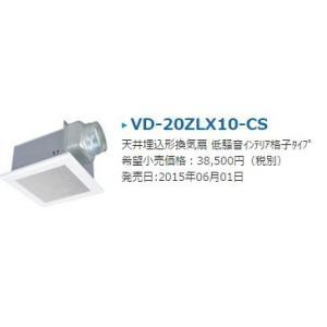 π三菱 換気扇【VD-20ZLX10-CS】ダクト用換気扇 天井埋込形 接続パイプφ150mm (VD-20ZLX9-CSの後継機種)