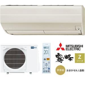 《総合第5位受賞/11年連続ベストストア賞 》 ルームエアコン 三菱 14畳用 MSZ ZXV401...