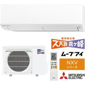 ###三菱 ルームエアコン MSZ-NXV4019S W 2019年 ピュアホワイト NXVシリーズ 寒冷地 ズバ暖 霧ヶ峰 単相200V 主に14畳 旧品番 MSZ-NXV4018S W の商品画像|ナビ