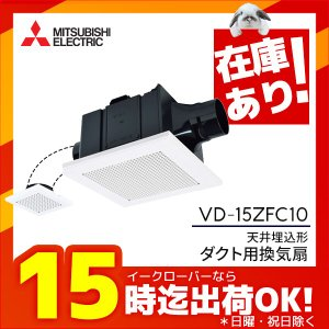 換気扇 三菱電機 送料無料 VD-15ZFC10-HW 旧品番VD-15ZFC9-HW