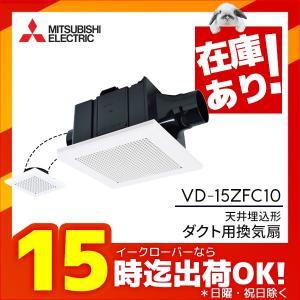 送料無料 三菱電機 VD-15ZFC10-HW 旧品番VD-15ZFC9-HW 換気扇
