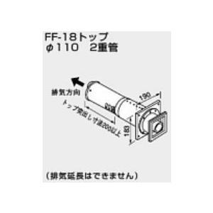 ♪ノーリツ 関連部材 給排気トップ【0706812】FF-1...