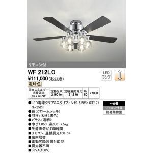 ####βオーデリック/ODELIC シーリングファン【WF212LC】器具本体(灯具一体型) 〜6畳 調光 LEDランプ 電球色リモコン付属 簡易結線型|clover8888