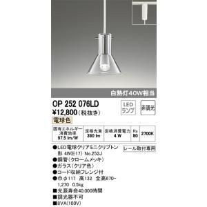 βオーデリック/ODELIC ペンダントライト【OP252076LD】LEDランプ 非調光 電球色 レール取付専用
