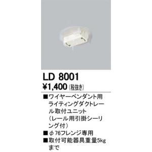 βオーデリック/ODELIC ライティングダクトレール【LD8001】 ワイヤーペンダント用ライティ...