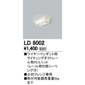 βオーデリック/ODELIC ライティングダクトレール【LD8002】 ワイヤーペンダント用ライティ...
