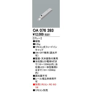 βオーデリック/ODELIC ライティングダクトレール用リモコン式フィードインキャップ【OA0763...