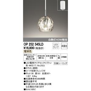 βオーデリック/ODELIC 照明【OP252545LD】ペンダントライト LEDランプ 非調光 電球色 -Water-(ウォーター) フレンジ 引掛シーリング|clover8888