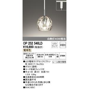 ∬∬βオーデリック/ODELIC 照明【OP252546LD】ペンダントライト LEDランプ 非調光 電球色 -Water-(ウォーター) プラグ レール取付専用|clover8888