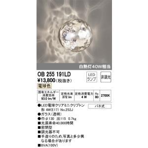 ∬∬βオーデリック/ODELIC 照明【OB255191LD】ブラケットライト LEDランプ 非調光 電球色 -Water-(ウォーター) バネ式|clover8888