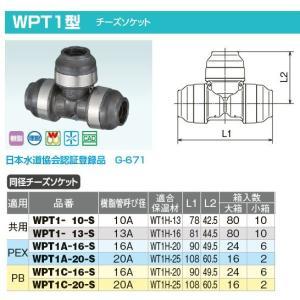 オンダ製作所【WPT1-13-S】ダブルロックジョイントP WPT1型 同径チーズソケット 共用 樹脂管呼び径13A