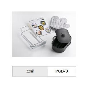 パロマ コンロ 部材【PGD-3】ダッチオーブンセット 南部鉄器製(日本製)