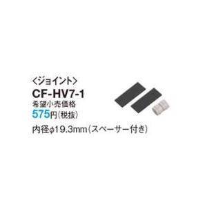 パナソニック 部材【CF-HV7-1】ジョイント 内径φ19.3mm スペーサー付|clover8888