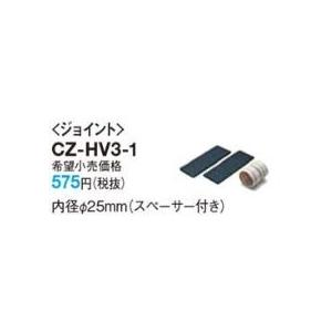パナソニック 部材【CZ-HV3-1】ジョイント 内径φ25mm スペーサー付|clover8888