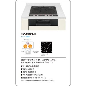 βパナソニック【KZ-G32AK】IHクッキングヒーター G32シリーズ Aタイプ 2口IH+ラジエント 鉄・ステンレス対応 幅60cmタイプ (旧品番 KZ-F32AK)|clover8888