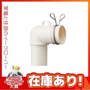 ▽《あすつく》◆15時迄出荷OK!三栄水栓/SANEI 【PH554FSA】洗濯機排水トラップエルボ|clover8888