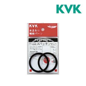 ▽《あすつく》◆16時迄出荷OK!KVK補助用パッキン【PZ213NPK】Xパッキンセット