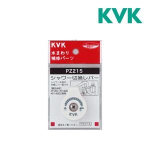 ▽KVK【PZ215】シャワー切替レバー(ビス付)