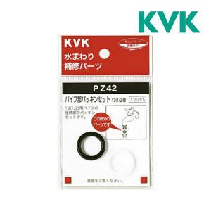 ▽KVK【PZ42】パイプ部パッキンセット 13(1/2)用