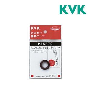 ▽《あすつく》◆15時迄出荷OK!KVK【PZKF70】シャワーホース用Uパッキン clover8888