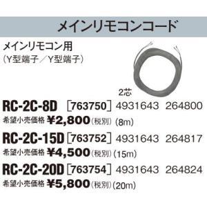 サンポット 石油給湯器部材【RC-2C-15D】メインリモコンコード メインリモコン用(Y型端子/Y型端子)2芯 15m エコフィール/HMG-Qタイプ/セミ給湯関連品|clover8888