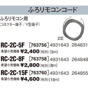 サンポット 石油給湯器部材【RC-2C-5F】ふろリモコンコード ふろリモコン用(コネクター端子/Y型端子)2芯 5m エコフィール/HMG-Qタイプ/セミ給湯関連品|clover8888