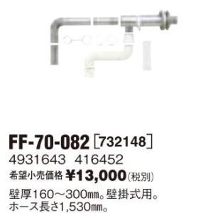 サンポット 石油給湯器部材【FF-70-082】薄型給排気筒セット (よこタイプ) エコフィールAKF/ASF/FKF/MKF/MSF/HMG-Qタイプ/HMG-385タイプ用|clover8888