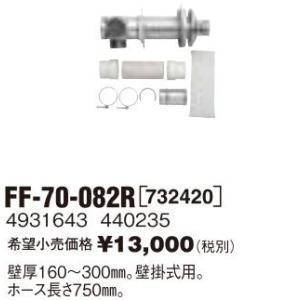 サンポット 石油給湯器部材【FF-70-082R】薄型給排気筒セット (よこぎみタイプ) エコフィールAKF/ASF/FKF/MKF/MSF/HMG-Qタイプ/HMG-385タイプ用|clover8888