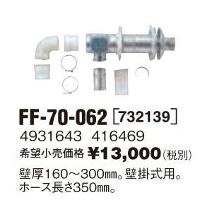 サンポット 石油給湯器部材【FF-70-062】薄型給排気筒セット (うしろタイプ) エコフィールAKF/ASF/FKF/MKF/MSF/HMG-Qタイプ/HMG-385タイプ用|clover8888