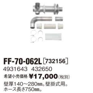 サンポット 石油給湯器部材【FF-70-062L】薄型給排気筒セット (うしろひだり出し) エコフィールAKF/ASF/FKF/MKF/MSF/HMG-Qタイプ/HMG-385タイプ用|clover8888