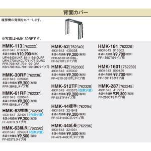 サンポット 部材【HMK-42】背面カバー FF-4210・...