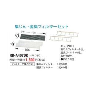 東芝 ルームエアコン 部材【RB-A407DK】  集じん・脱臭フィルターセット|clover8888