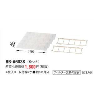 東芝 ルームエアコン 部材【RB-A603S】  集じんフィルター(枠つき)|clover8888