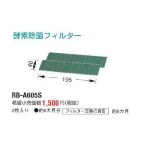 東芝 ルームエアコン 部材【RB-A605S】  酵素除菌フィルター|clover8888