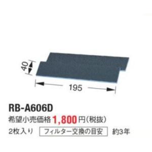 東芝 ルームエアコン 部材【RB-A606D】  光再生脱臭フィルター|clover8888