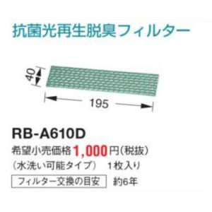 東芝 ルームエアコン 部材【RB-A610D】  抗菌光再生脱臭フィルター|clover8888