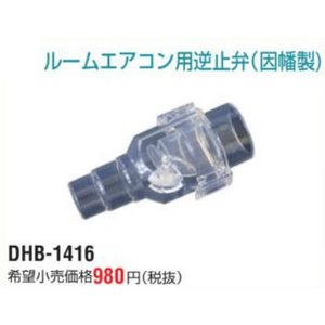 東芝 ルームエアコン 部材【DHB-1416】  ルームエアコン用逆止弁(因幡製)|clover8888