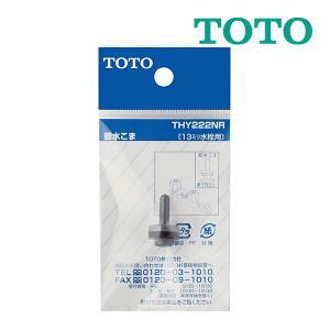 《あすつく》◆15時迄出荷OK!TOTO 水栓金具取替えパーツ【THY222NR】 clover8888