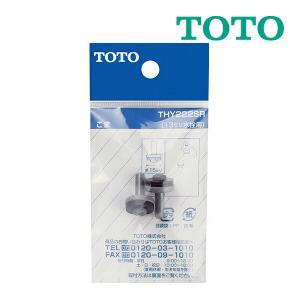 《あすつく》◆15時迄出荷OK!TOTO 水栓金具取替えパーツ【THY222SR】 clover8888