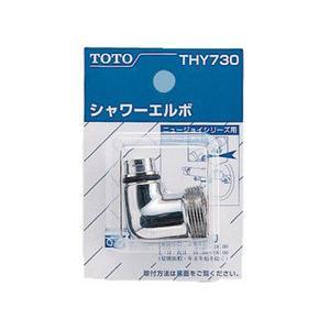TOTO 【THY730】シャワーエルボ