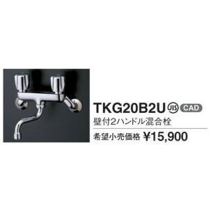 TOTO 水栓金具【TKG20B2U】壁付2ハンドル混合栓