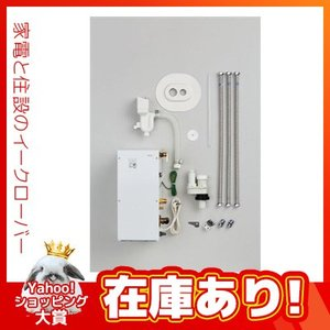 TOTO 電気温水器【RESK06A2】湯ぽっとキット