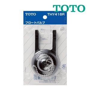 《あすつく》◆15時迄出荷OK!TOTO トイレまわり取り替えパーツ【THY416R】32・38mm...
