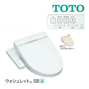 《あすつく》◆15時迄出荷OK!TOTO ウォシュレット【TCF6622】SC1パステルアイボリー SBグレード|clover8888