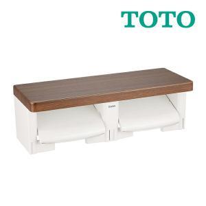 《あすつく》◆15時迄出荷OK!TOTO【YH600FMR】MWダルブラウン 棚付二連紙巻器
