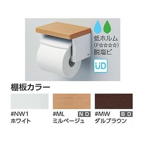 TOTO アクセサリー【YH501FM】棚付紙巻器