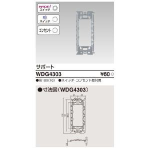 β東芝 電設資材【WDG4303】サポート